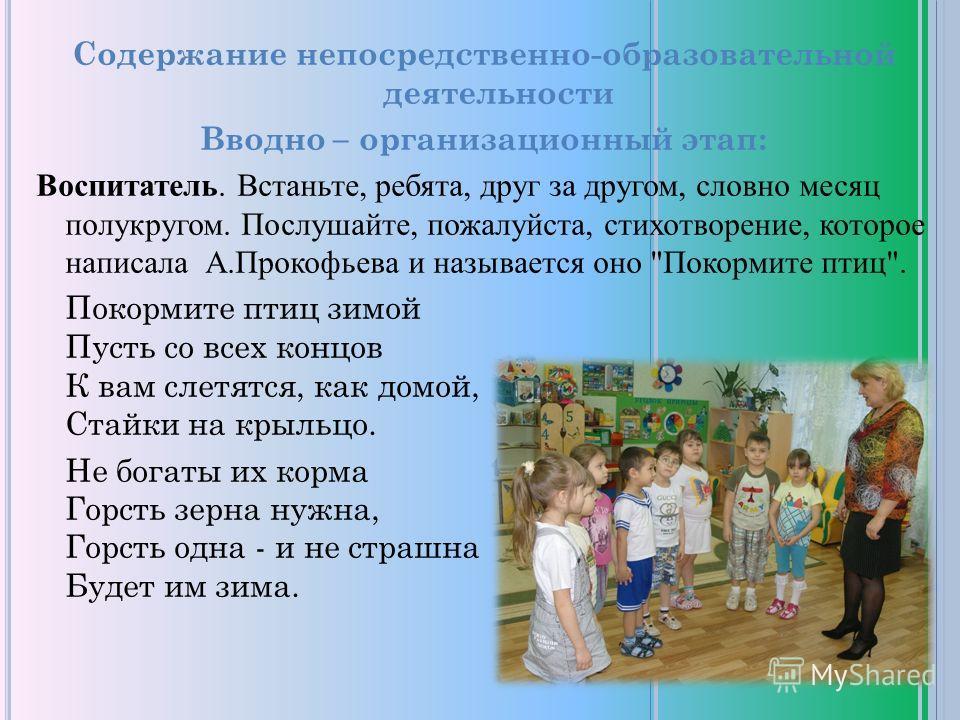 Содержание непосредственно-образовательной деятельности Вводно – организационный этап: Воспитатель. Встаньте, ребята, друг за другом, словно месяц полукругом. Послушайте, пожалуйста, стихотворение, которое написала А.Прокофьева и называется оно