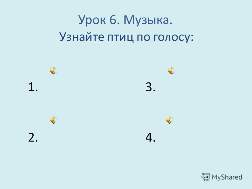 Урок 6. Музыка. Узнайте птиц по голосу: 1. 3. 2. 4.