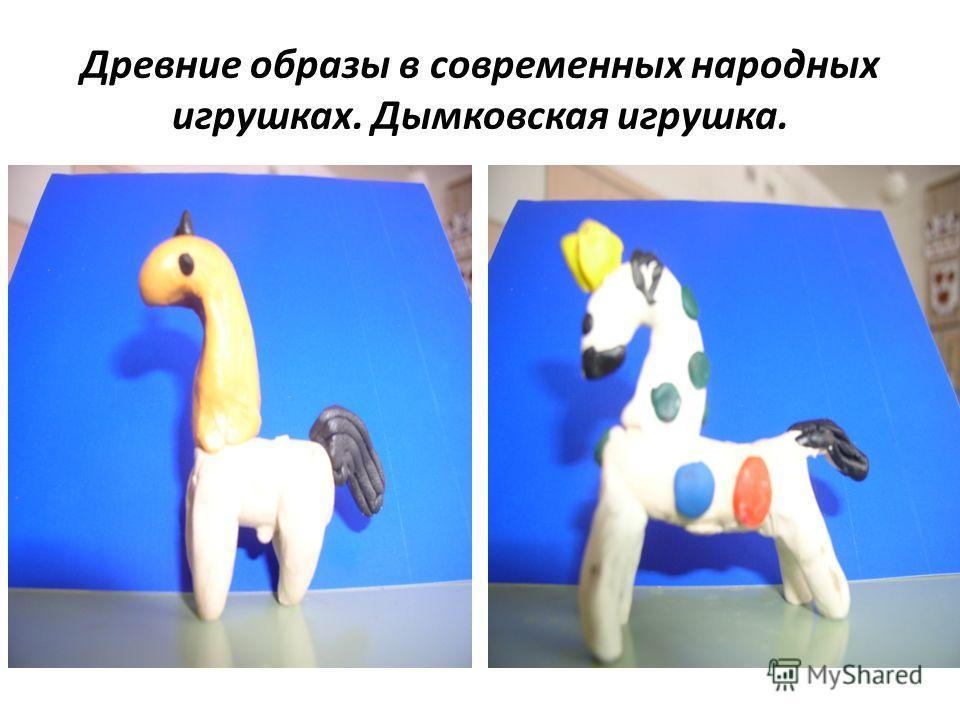 Древние образы в современных народных игрушках. Дымковская игрушка.