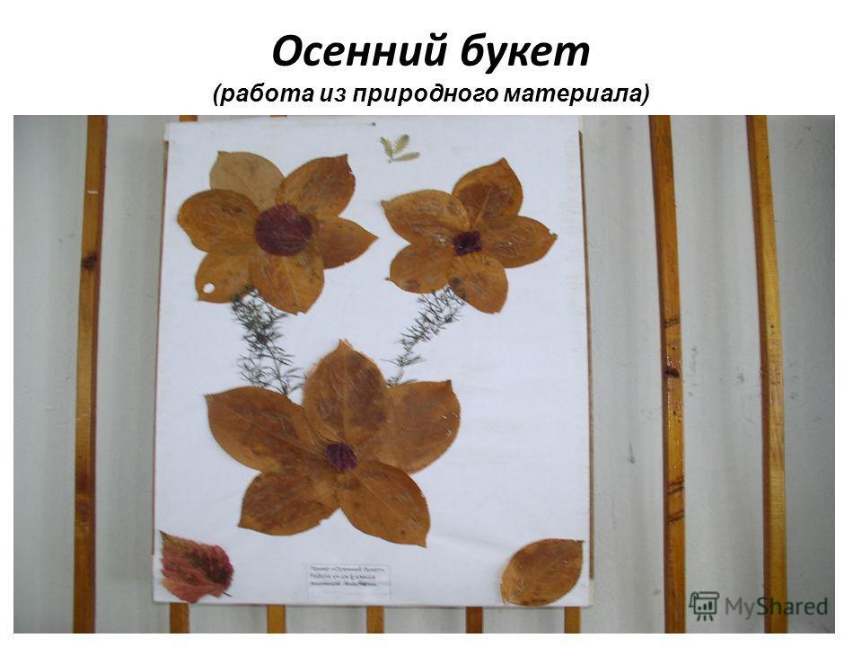Осенний букет (работа из природного материала)