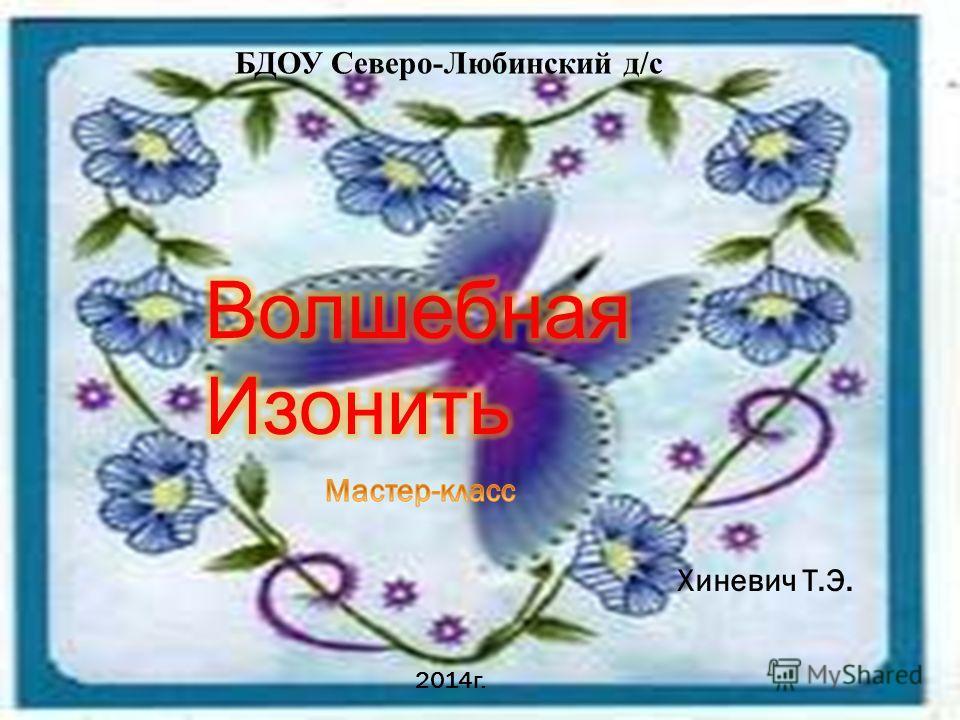 БДОУ Северо-Любинский д/с Хиневич Т.Э. 2014 г.