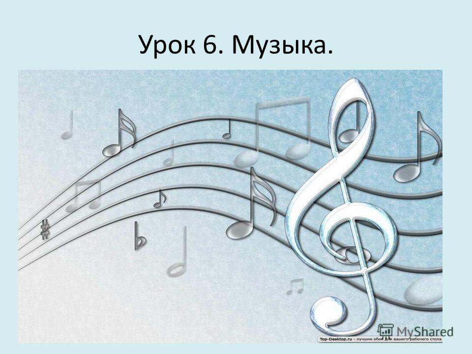 Урок 6. Музыка.