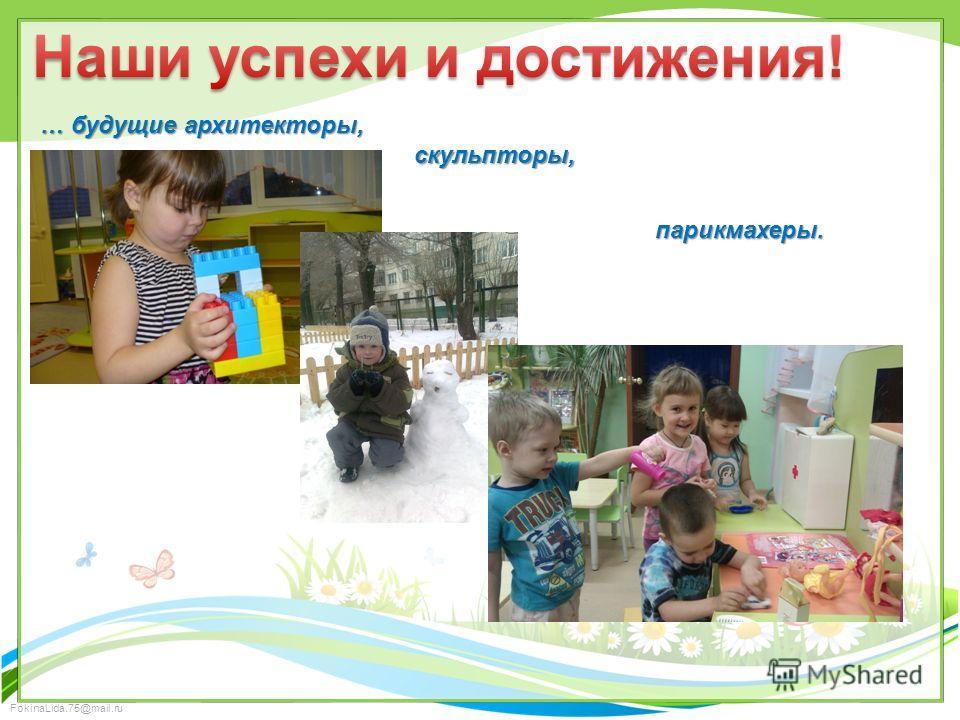 FokinaLida.75@mail.ru … будущие архитекторы, скульпторы, скульпторы, парикмахеры.