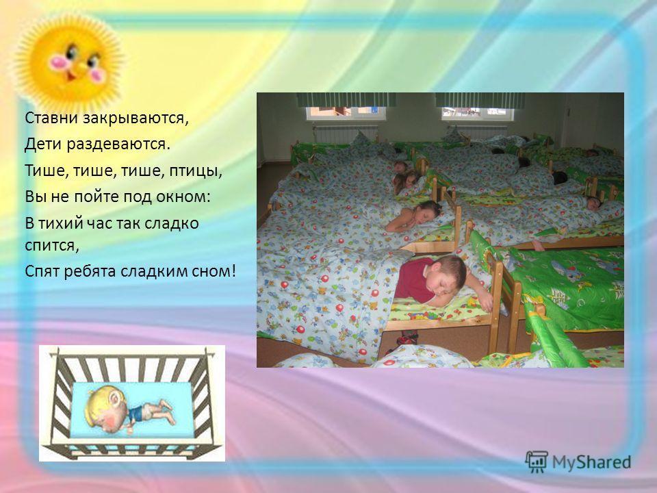 Тише дети спят 34