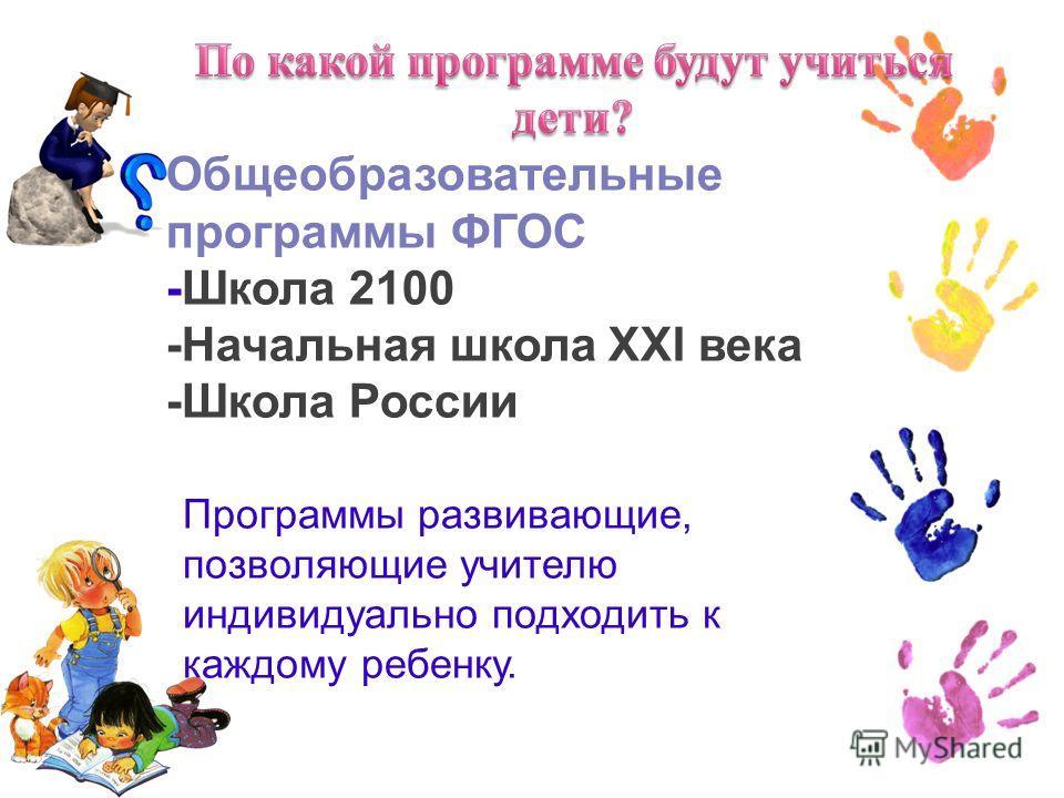 Общеобразовательные программы ФГОС -Школа 2100 -Начальная школа XXI века -Школа России Программы развивающие, позволяющие учителю индивидуально подходить к каждому ребенку.