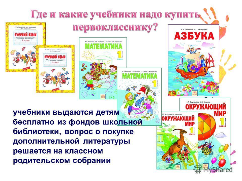 учебники выдаются детям бесплатно из фондов школьной библиотеки, вопрос о покупке дополнительной литературы решается на классном родительском собрании