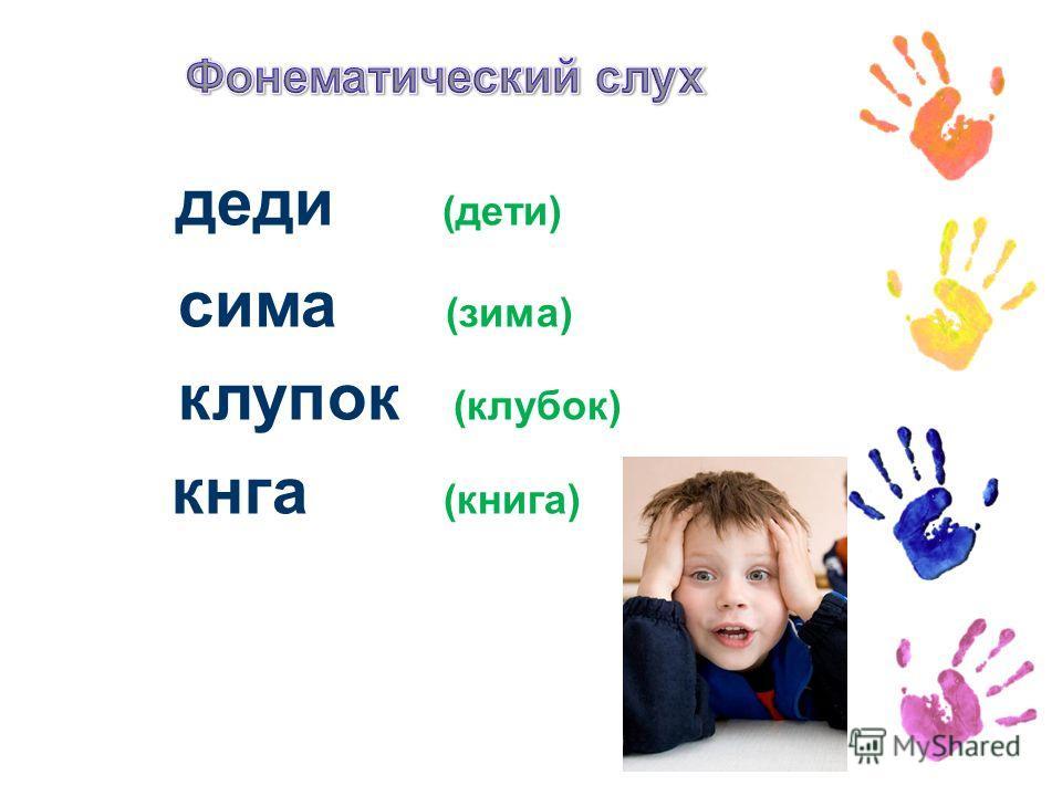 деди (дети) сима (зима) клупок (клубок) кнга (книга)