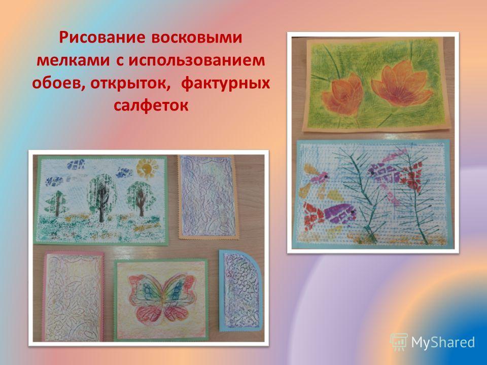 Рисование восковыми мелками с использованием обоев, открыток, фактурных салфеток