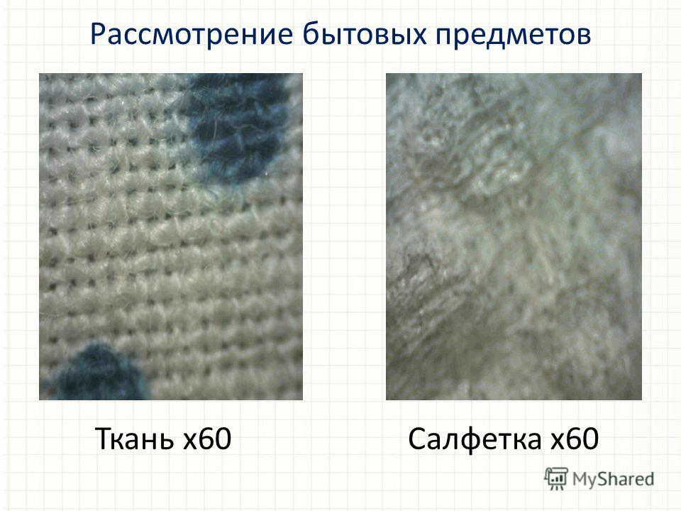 Ткань х 60 Рассмотрение бытовых предметов Салфетка х 60