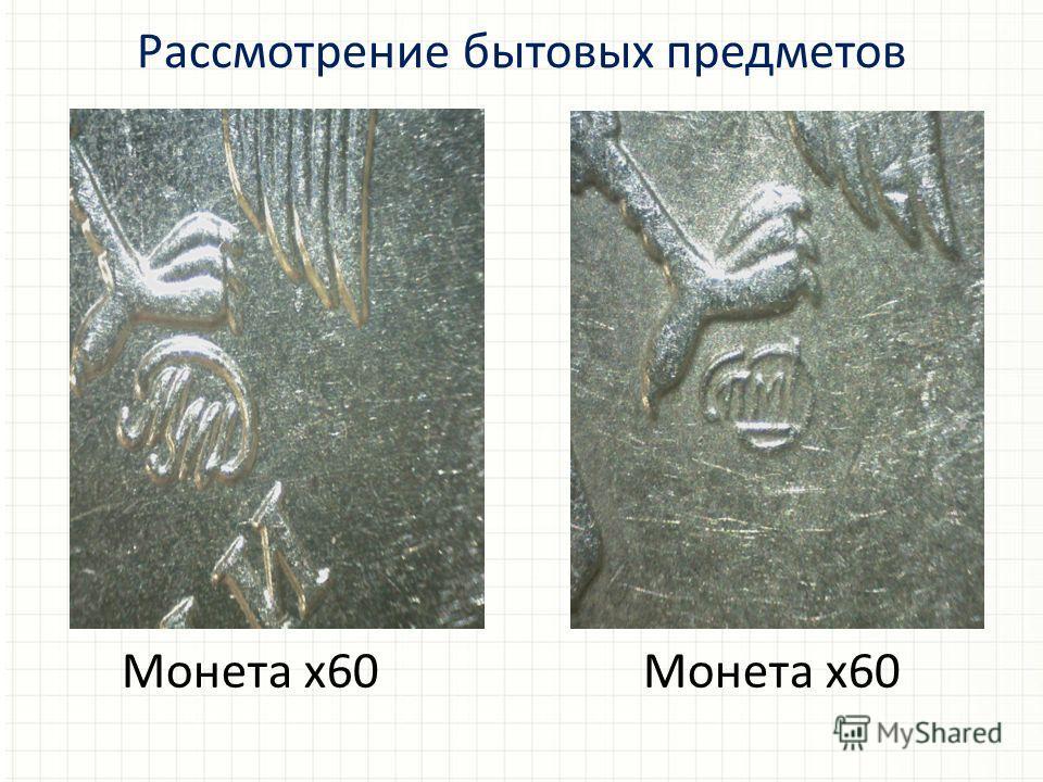 Монета х 60 Рассмотрение бытовых предметов Монета х 60
