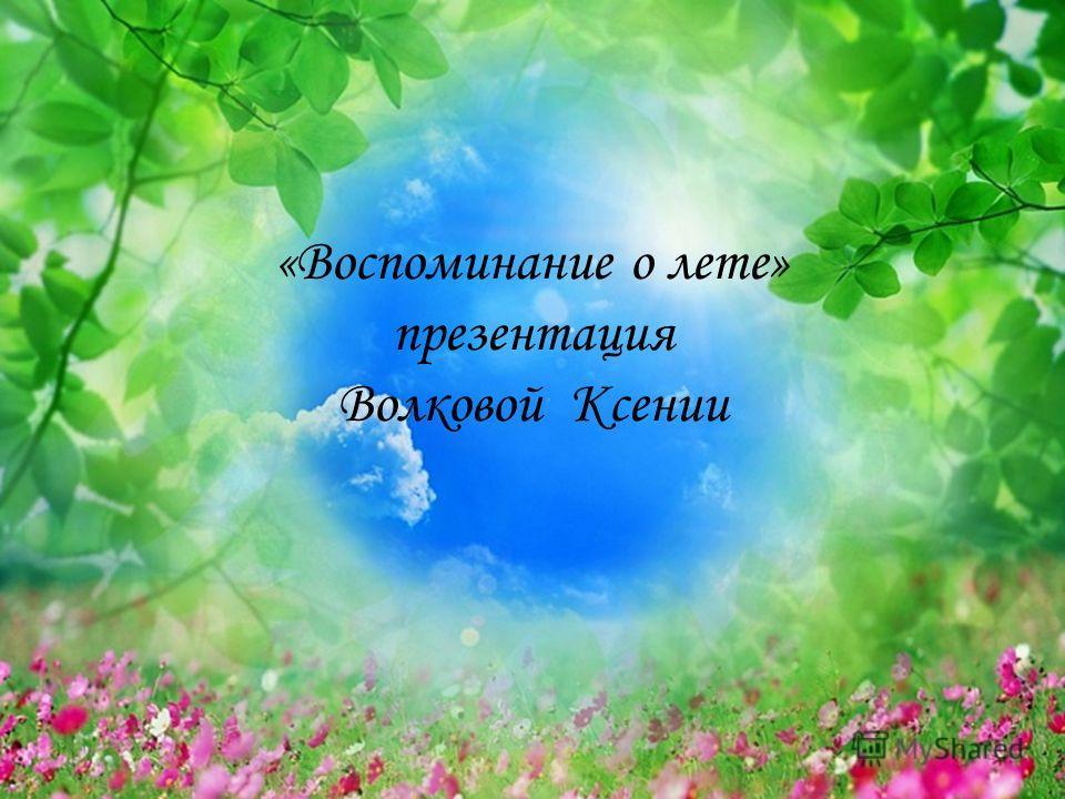 «Воспоминание о лете» презентация Волковой Ксении