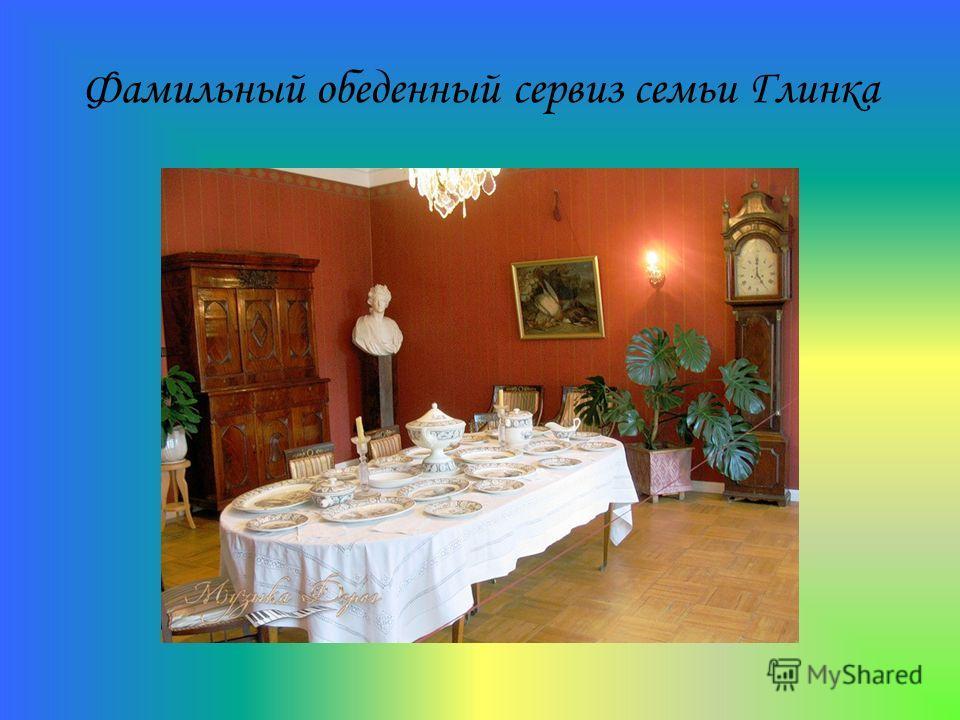 Фамильный обеденный сервиз семьи Глинка
