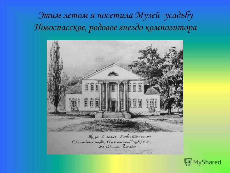 Этим летом я посетила Музей -усадьбу Новоспасское, родовое гнездо композитора