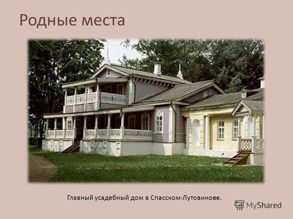 Родные места Главный усадебный дом в Спасском-Лутовинове.