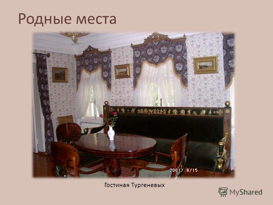 Родные места Гостиная Тургеневых