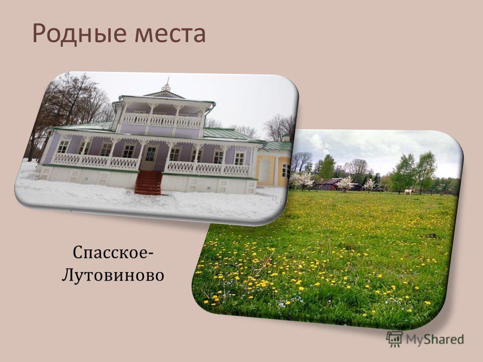 Родные места Спасское- Лутовиново
