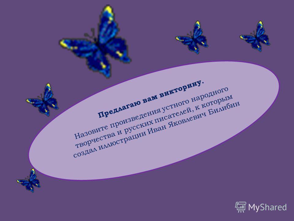 Назовите произведения устного народного творчества и русских писателей, к которым создал иллюстрации Иван Яковлевич Билибин Предлагаю вам викторину.
