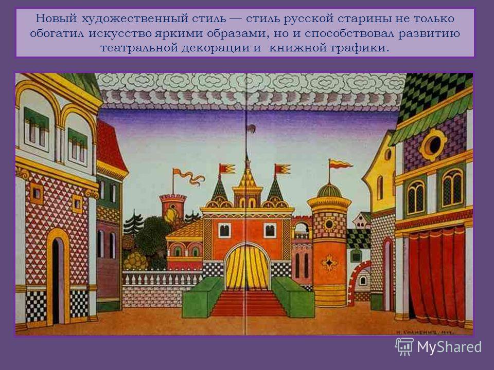 Новый художественный стиль стиль русской старины не только обогатил искусство яркими образами, но и способствовал развитию театральной декорации и книжной графики.
