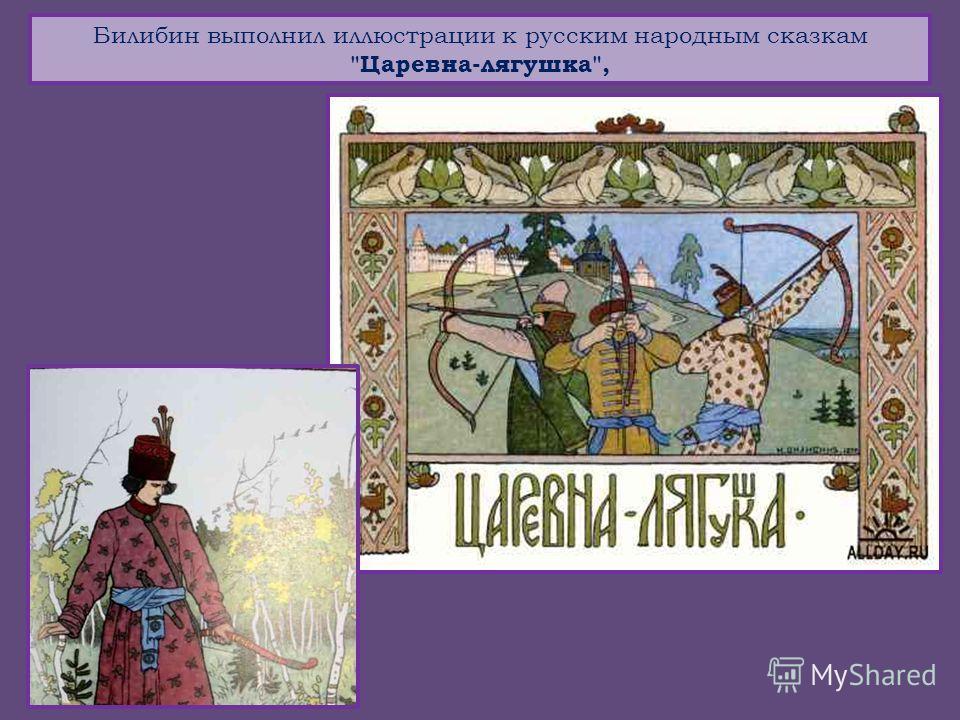 Билибин выполнил иллюстрации к русским народным сказкам Царевна-лягушка,