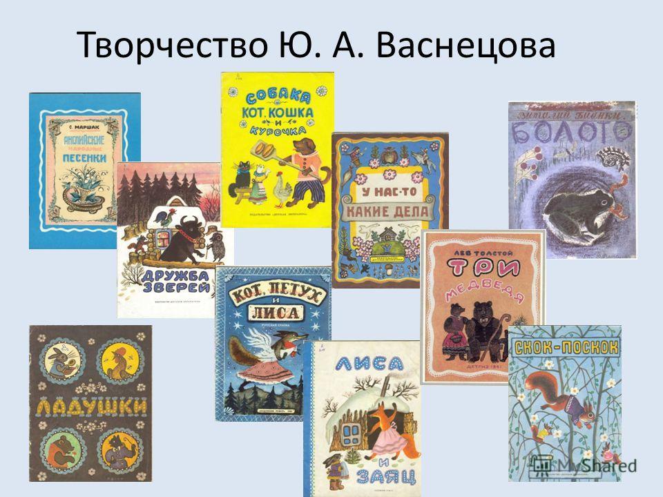 Творчество Ю. А. Васнецова