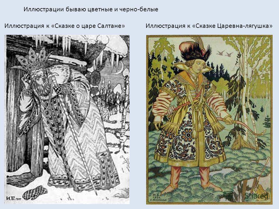 Иллюстрация к «Cказке о царе Салтане» Иллюстрация к «Cказке Царевна-лягушка» Иллюстрации бываю цветные и черно-белые