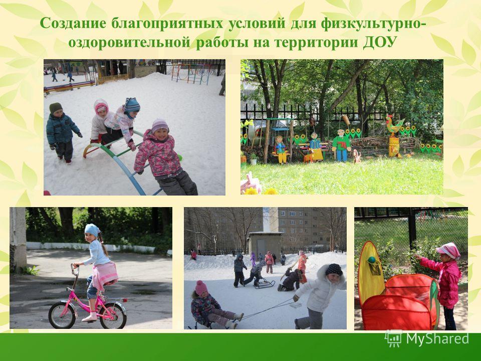 Создание благоприятных условий для физкультурно- оздоровительной работы на территории ДОУ