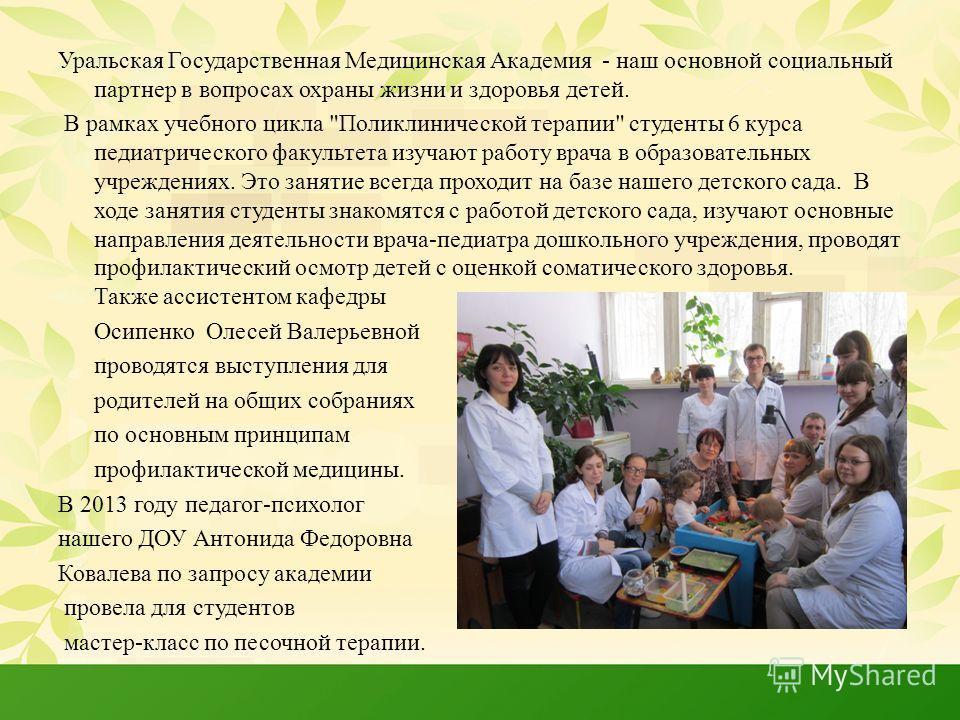 Уральская Государственная Медицинская Академия - наш основной социальный партнер в вопросах охраны жизни и здоровья детей. В рамках учебного цикла
