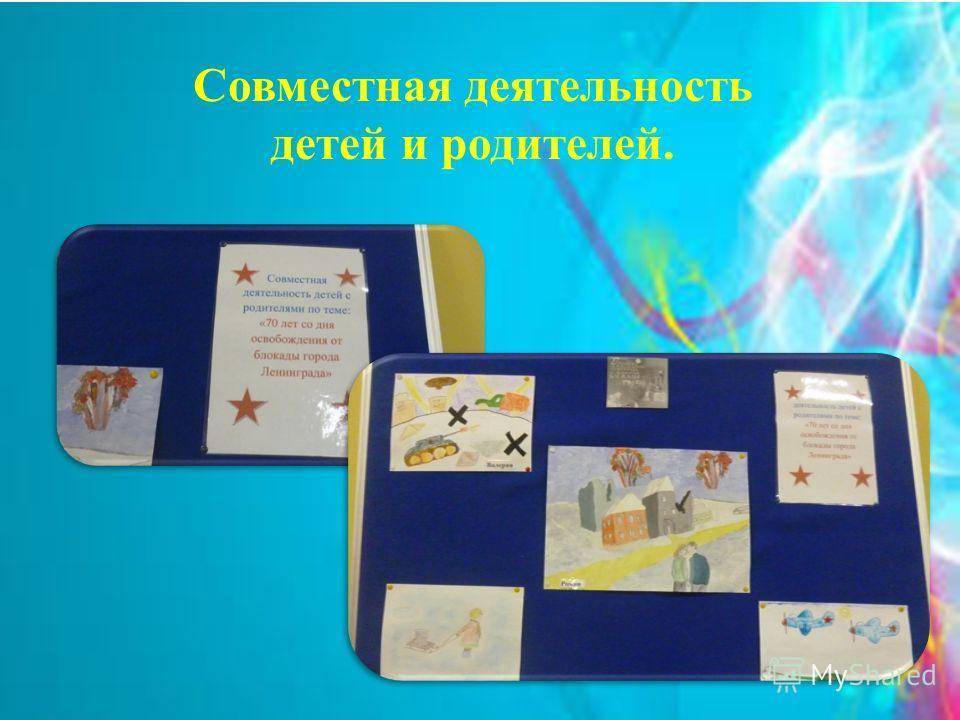 Совместная деятельность детей и родителей.
