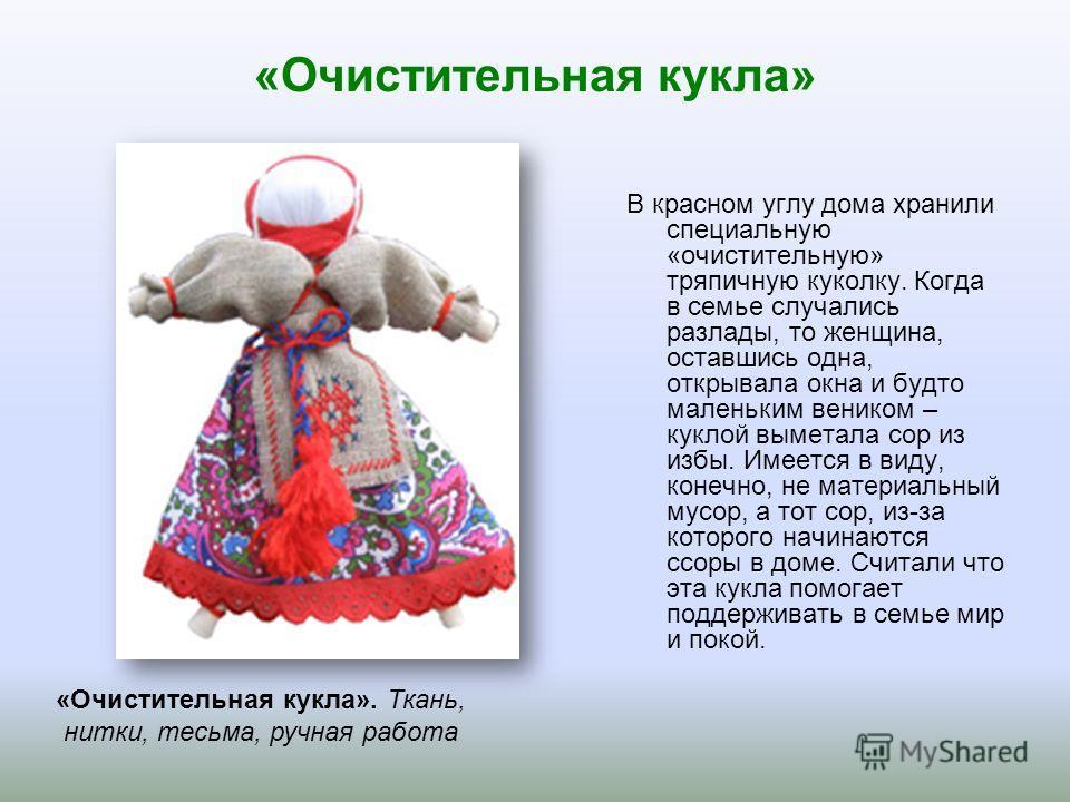 Кукла берегиня своими руками пошаговая инструкция 89