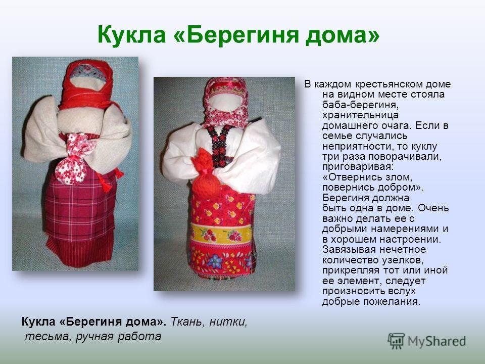 Кукла берегиня своими руками пошаговая инструкция 99