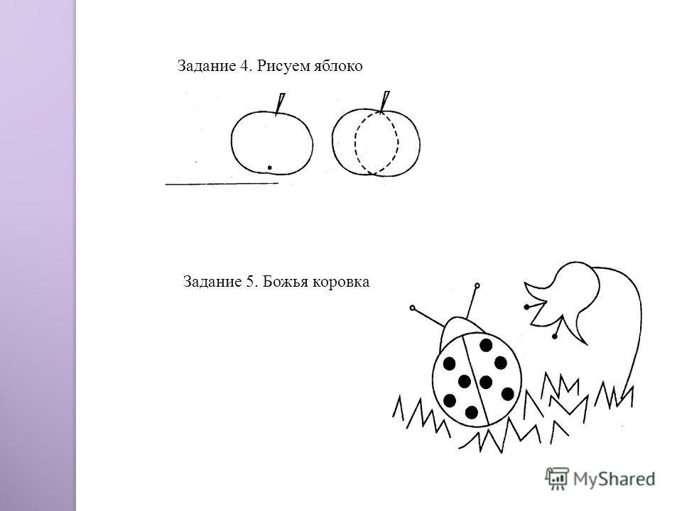 Задание 4. Рисуем яблоко Задание 5. Божья коровка