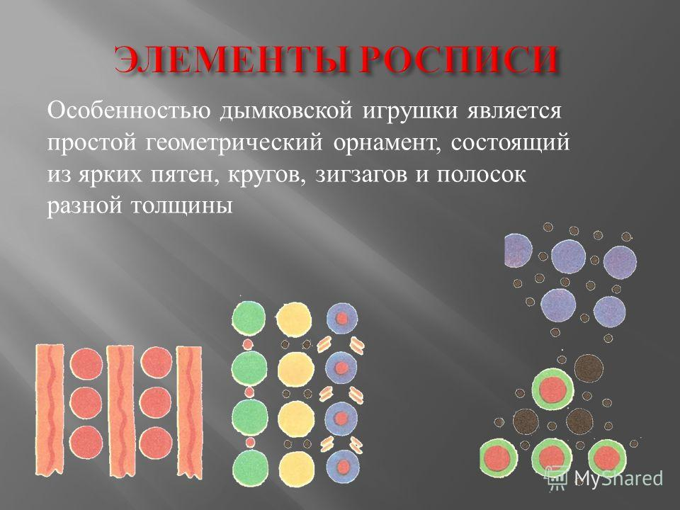Особенностью дымковской игрушки является простой геометрический орнамент, состоящий из ярких пятен, кругов, зигзагов и полосок разной толщины