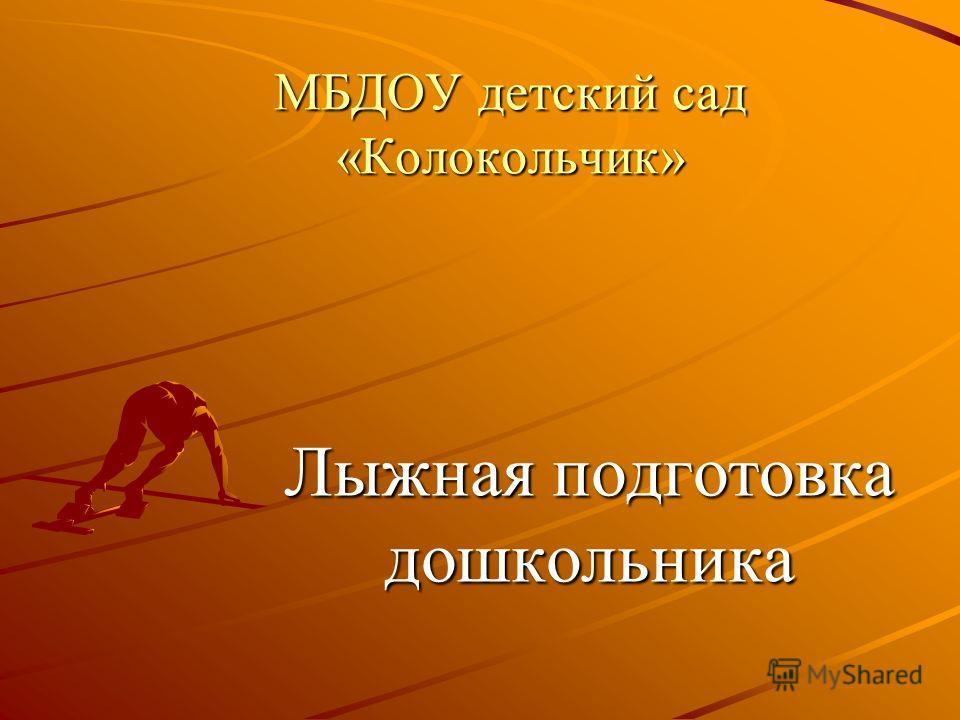 МБДОУ детский сад «Колокольчик» Лыжная подготовка дошкольника