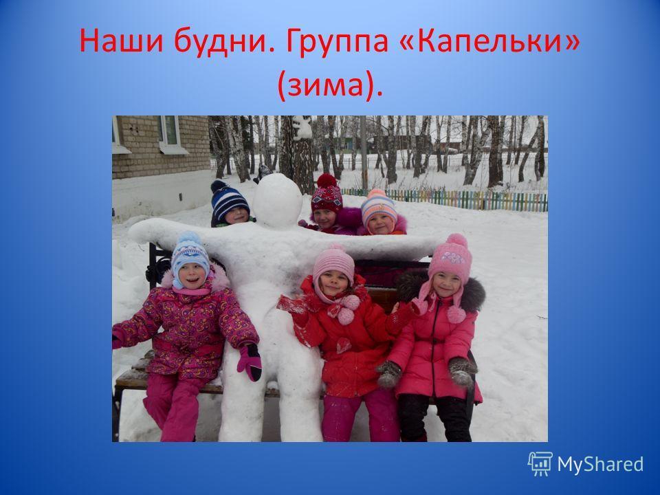 Наши будни. Группа «Капельки» (зима).