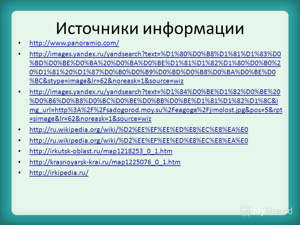 Источники информации http://www.panoramio.com/ http://images.yandex.ru/yandsearch?text=%D1%80%D0%B8%D1%81%D1%83%D0 %BD%D0%BE%D0%BA%20%D0%BA%D0%BE%D1%81%D1%82%D1%80%D0%B0%2 0%D1%81%20%D1%87%D0%B0%D0%B9%D0%BD%D0%B8%D0%BA%D0%BE%D0 %BC&stype=image&lr=62&