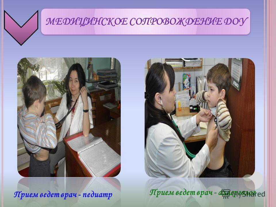 МЕДИЦИНСКОЕ СОПРОВОЖДЕНИЕ ДОУ Прием ведет врач - педиатр Прием ведет врач - аллерголог
