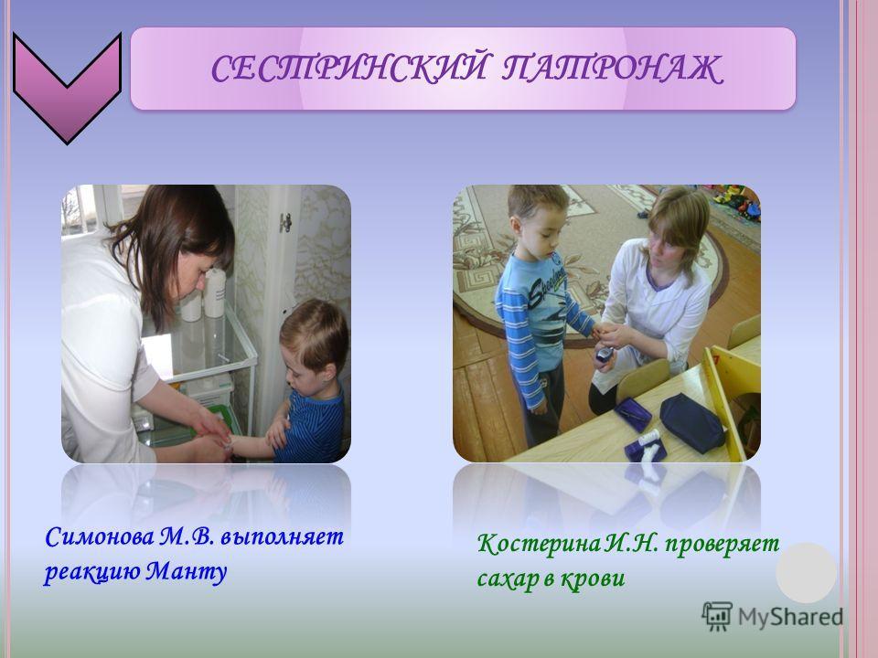 СЕСТРИНСКИЙ ПАТРОНАЖ Симонова М.В. выполняет реакцию Манту Костерина И.Н. проверяет сахар в крови