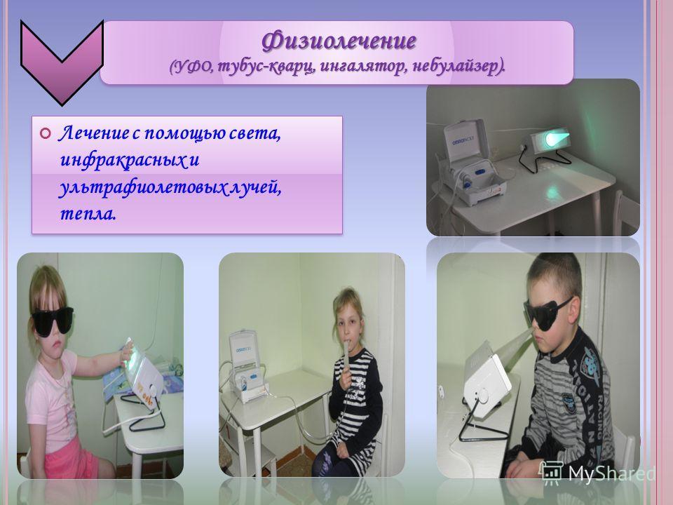 Лечение с помощью света, инфракрасных и ультрафиолетовых лучей, тепла. Физиолечение (УФО, тубус-кварц, ингалятор, небулайзер).