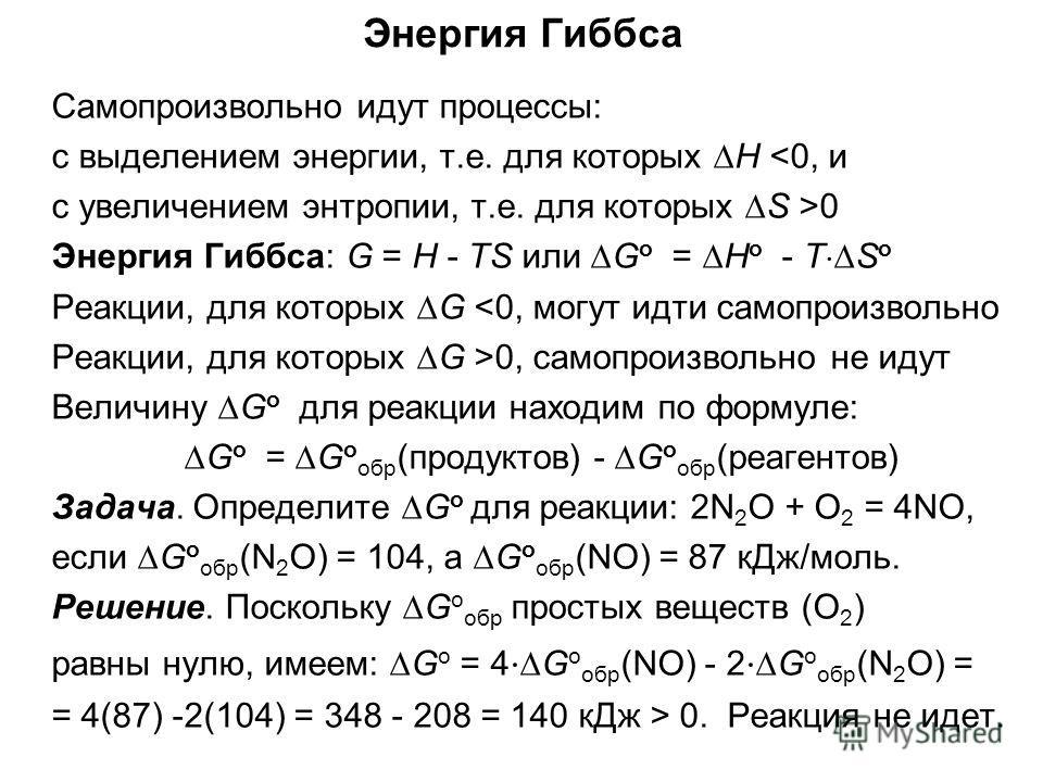 Энергия Гиббса Самопроизвольно идут процессы: с выделением энергии, т.е. для которых Н 0 Энергия Гиббса: G = H - TS или G о = H о - T S о Реакции, для которых G 0, самопроизвольно не идут Величину G о для реакции находим по формуле: G о = G о обр (пр