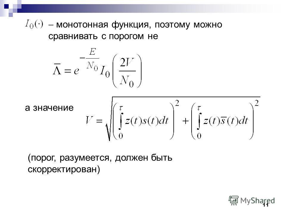 11 монотонная функция, поэтому можно сравнивать с порогом не а значение (порог, разумеется, должен быть скорректирован)