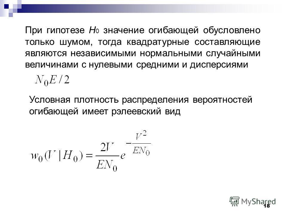 18 При гипотезе Н 0 значение огибающей обусловлено только шумом, тогда квадратурные составляющие являются независимыми нормальными случайными величинами с нулевыми средними и дисперсиями Условная плотность распределения вероятностей огибающей имеет р