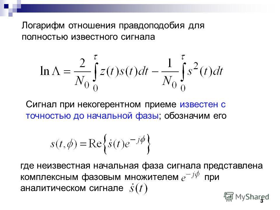 3 Логарифм отношения правдоподобия для полностью известного сигнала Сигнал при некогерентном приеме известен с точностью до начальной фазы; обозначим его где неизвестная начальная фаза сигнала представлена комплексным фазовым множителем при аналитиче