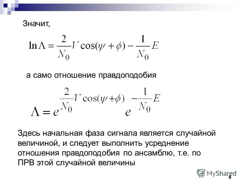 8 Значит, а само отношение правдоподобия Здесь начальная фаза сигнала является случайной величиной, и следует выполнить усреднение отношения правдоподобия по ансамблю, т.е. по ПРВ этой случайной величины