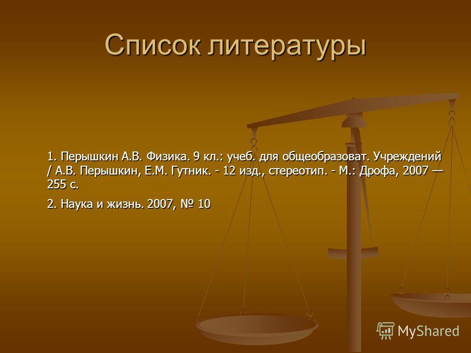 Законы Сохранения в Механике Тест