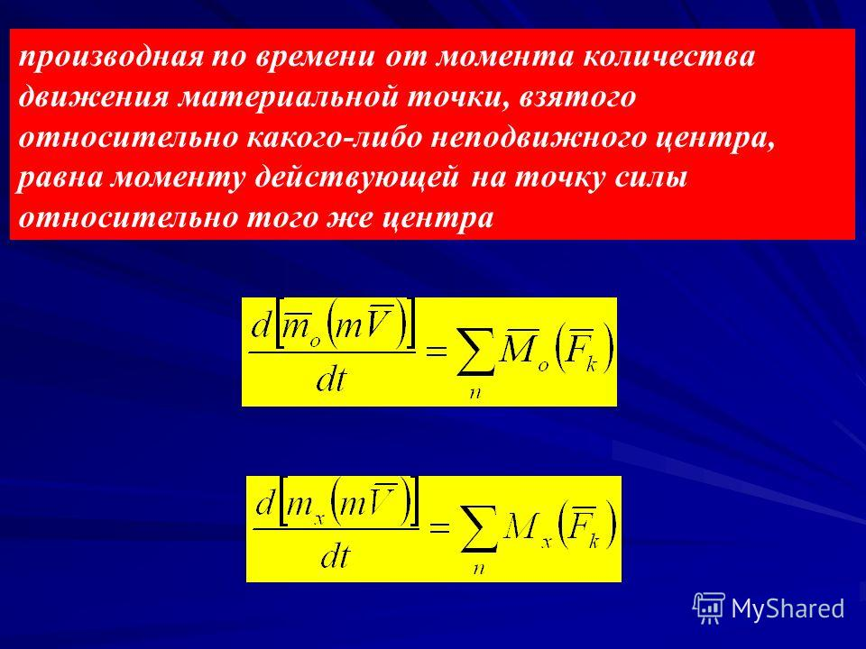 14.3.2. Теорема об изменении момента количества движения точки M O