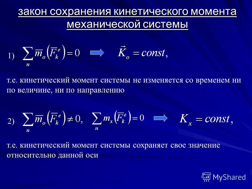 14.3.5. Теорема об изменении кинетического момента (n) mkmk mnmn m1m1 O производная по времени от кинетического момента механической системы, опреде- ленного относительно произвольного не- подвижного центра, равна геометричес- кой сумме моментов всех