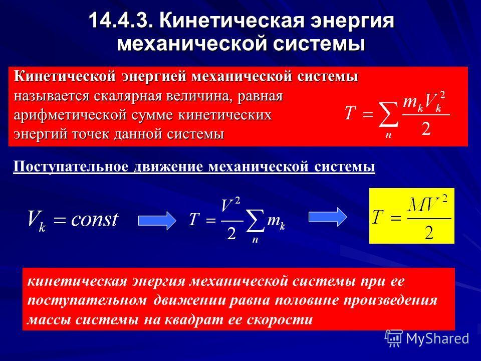 В интегральном виде изменение кинетической энергии точки на ее конечном перемещении равно сумме работ, выполняемых всеми приложенных к ней силами, на том же перемещении приложенных к ней силами, на том же перемещении