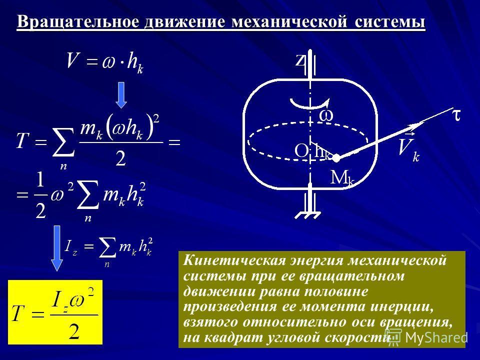14.4.3. Кинетическая энергия механической системы Кинетической энергией механической системы называется скалярная величина, равная арифметической сумме кинетических энергий точек данной системы Поступательное движение механической системы кинетическа