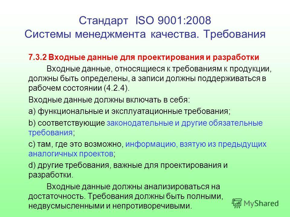 Стандарт ISO 9001:2008 Системы менеджмента качества. Требования 7.3.2 Входные данные для проектирования и разработки Входные данные, относящиеся к требованиям к продукции, должны быть определены, а записи должны поддерживаться в рабочем состоянии (4.