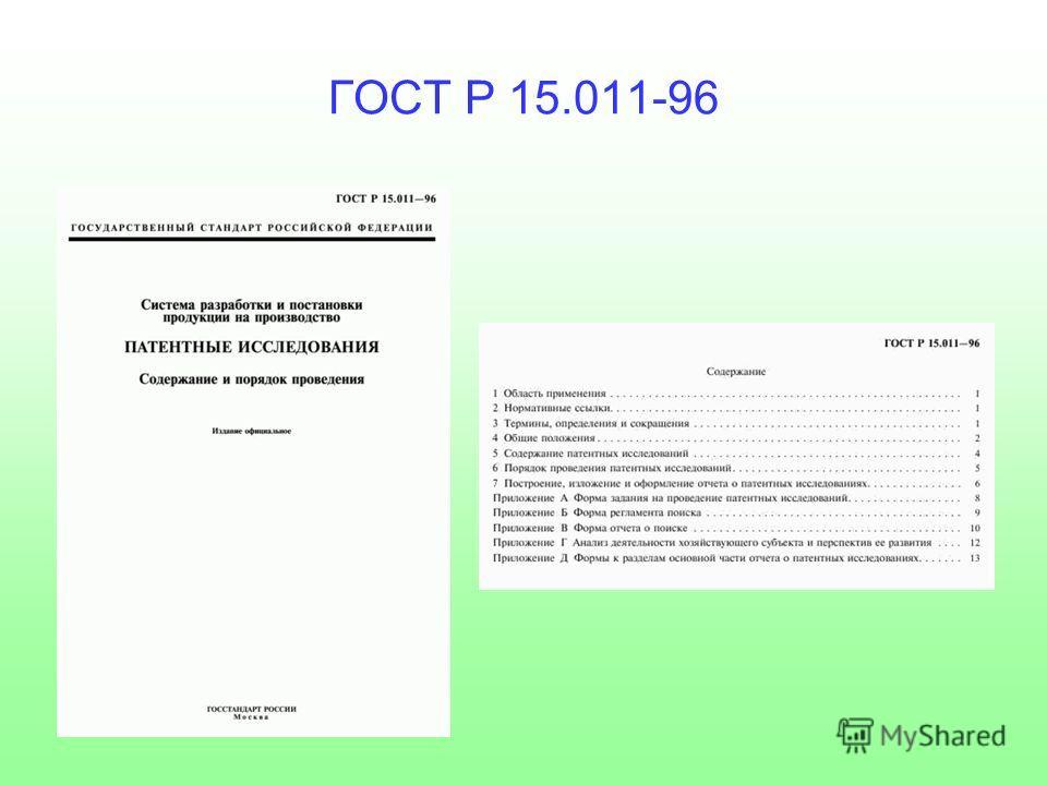 ГОСТ Р 15.011-96